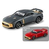 TOMICA PREMIUM #23 日產 GT-R50 設計款&初回限定 TOYeGO 玩具e哥