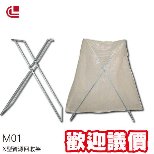 烤漆X型回收架(8m鍍鋅)/ M01 資源回收/分類箱/旅館/酒店/俱樂部/餐廳/銀行/MOTEL/遊樂場/公司行號