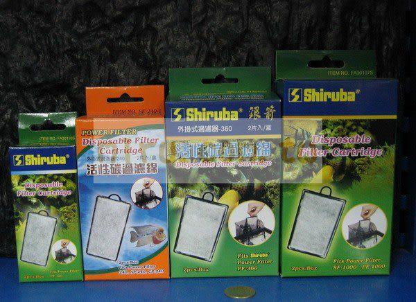 【西高地水族坊】銀箭Shiruba 外掛過濾器 活性碳 過濾棉(PF240)(銀箭、魚樂、七星、AZOO240L適用)