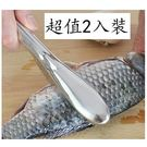 福利品-不銹鋼魚鱗去除器-2入裝