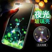 iPhone 6 6s Plus 全包手機套 夜光玻璃手機殼 矽膠軟邊保護殼 防摔 防刮保護套 超薄熒光殼 玻璃硬殼