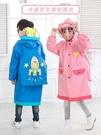 兒童雨衣小學生長款男童女童小孩幼兒園寶寶帽檐上學連身防護雨披 小山好物