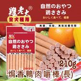 [寵樂子]《雞老大》寵物機能雞肉零食 - CBS-18 焗香鴨肉嚼棒 - 長180g / 狗零食