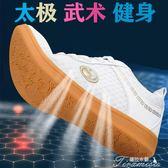 太極鞋牛筋底夏季透氣軟皮太極拳功夫武術鞋練功鞋運動鞋男 提拉米蘇