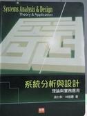 【書寶二手書T7/大學商學_QGD】系統分析與設計-理論與實務應用_吳仁和