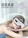 眼部按摩儀器眼睛熱敷護眼保儀緩解疲勞禮物黑眼圈神器眼罩 夢幻小鎮