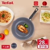 Tefal法國特福 礦物元素IH系列28CM萬用型不沾深平鍋