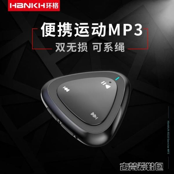 MP3 mp3口香糖音樂播放器迷你超薄學生可愛運動無損跑步隨身聽小 古梵希