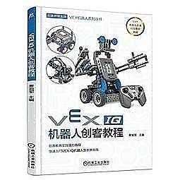 簡體書-十日到貨 R3Y【VEX IQ機器人創客教程】 9787111563648 機械工業出版社 作者:覃祖軍