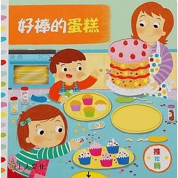 好棒的蛋糕 Busy Baking 推拉轉 上人 (購潮8)