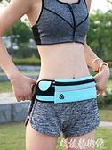 腰包 運動腰包多功能跑步手機包男女健身戶外水壺包隱形貼身休閒小腰包 交換禮物