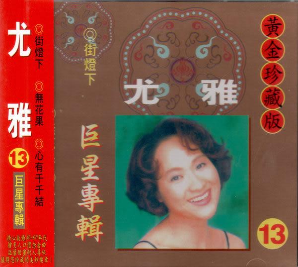 黃金珍藏版 尤雅 13 CD (音樂影片購)