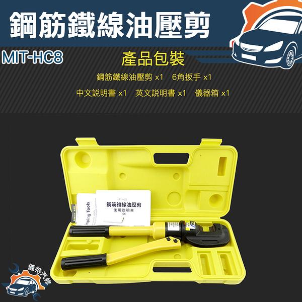 《儀特汽修》手動油壓鋼筋鉗 手工具 MIT-HC8 油壓鉗 壓線鉗 油壓端子夾