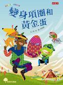 (二手書)青蛙探長和小狗探員(2):變身項圈和黃金蛋