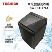 4月限定 - (基本安裝+24期0利率) TOSHIBA 東芝家電 12公斤 奈米變頻洗衣機 AW-DUJ12GG