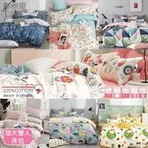 專櫃純棉6尺加大雙人薄式枕套床包三件組-多款任選-夢棉屋