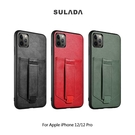 【愛瘋潮】SULADA Apple iPhone 12/12Pro (6.1吋) 卡酷保護套 手機套 手機殼 手機套 可插卡