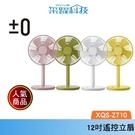 ±0 XQS-Z710 電風扇 電扇 立...