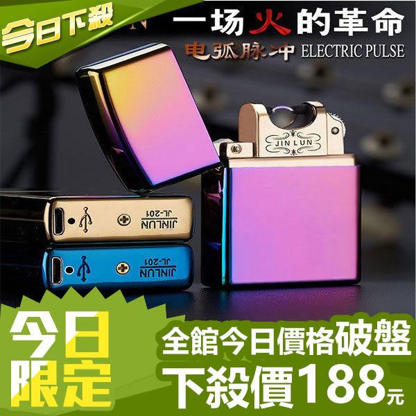 電磁脈衝電弧打火機 USB充電式 打火機 電子點煙器 可用 行動電源 充電器 充電《DIFF》