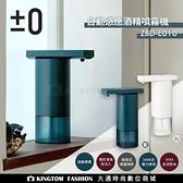 正負零 ±0 ZBD-E010 自動感應酒精噴霧機【24H快速出貨】 公司貨