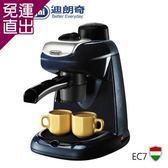 DeLonghi迪朗奇 義式濃縮咖啡機EC7【免運直出】