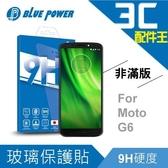 BLUE POWER Motorola Moto G6 9H鋼化玻璃保護貼 0.33mm 非滿版 亮面 另售其他型號