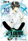 e``lDLIVE宇宙警探 10