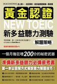 (二手書)黃金認證 NEW TOEIC 新多益聽力測驗解題策略:教你一個月狂增200分的多..