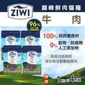 【毛麻吉寵物舖】ZiwiPeak巔峰 96%鮮肉貓糧-牛肉(1KG,四件組) 生食/貓飼料/無穀