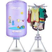 奧德爾干衣機家用烘衣機烘干衣架靜音折疊迷你寶寶速干衣服烘干機