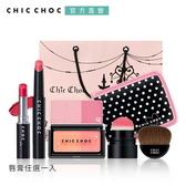 CHIC CHOC 新年紅唇好氣色福袋組