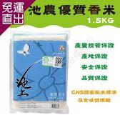池上農會 池農優質香米 產銷履歷驗證農產品(1.5kg(藍色) 粳稻)x2包組【免運直出】