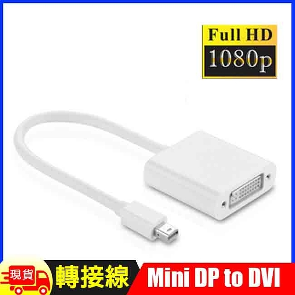 mini display(公)轉DVI(母)轉接線Mini DP to DVI(24+5)