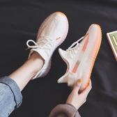 飛織椰子運動女鞋 2020夏季ins潮透氣小白鞋百搭老爹運動跑步鞋 JX2082【衣好月圓】