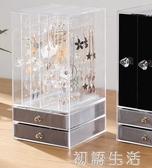 首飾盒飾品整理收納盒大容量放耳環架耳飾耳釘飾品透明展示架子 初語生活