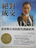 【書寶二手書T1/行銷_QHW】絕對成交-最實戰有效的銷售訓練經典_杜云生