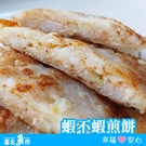 【台北魚市】蝦不蝦煎餅 420g±10%...