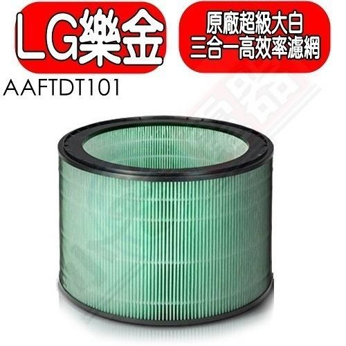 LG【AAFTDT101】(AS601DPT0/AS601DWT0/AS951DPT0/AS951DWT0專用 優質家電
