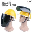 電焊面罩 配安全帽式支架面屏面罩防護沖擊頭戴式焊帽電焊工專用燒氬弧焊接