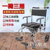 老人坐便椅帶輪可移動殘疾人坐便器家用大便洗澡椅老年馬桶椅凳