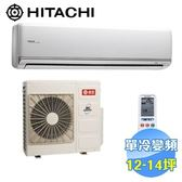日立 HITACHI 頂級型單冷變頻一對一分離式冷氣 RAS-81JK / RAC-81JK