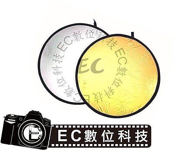 【EC數位】快收式雙色反光板 二合一反射板 圓形 110cm 銀白 雙色 折疊式反光板