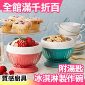 日本 BRUNO 冰淇淋製作碗 冰淇淋專用碗 冰淇淋碗 夏天 團購 親子同樂【小福部屋】