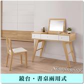 【水晶晶家具/傢俱首選】JM1639-3 羅德尼3.5呎低甲醛木心板掀鏡式兩用化妝鏡台(附椅)