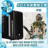 APEX英雄電競套裝主機 辛烷 桌上型電腦(i3-9100F/16G RAM/512G SSD/GTX1650 4G)