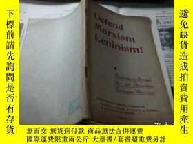二手書博民逛書店Defend罕見Marxism Leninism!(保衛馬克思列