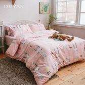 《DUYAN竹漾》100%精梳純棉雙人床包被套四件組-桃樂絲兔