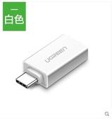 歡慶中華隊榮耀10專用平板蘋果電腦手機接優u盤轉換器