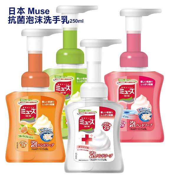 日本 Muse 抗菌泡沫洗手乳 250ml  多款可選 泡泡洗手乳【PQ 美妝】