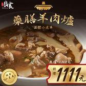冬季進補特輯【咩咩A組合】台灣鮮宰溫體小羔羊藥膳羊肉爐 日安良食